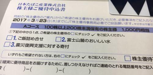 日本たばこ産業の株主優待 選択のハガキ