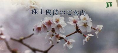 日本たばこ産業の株主優待 株数別の選択肢