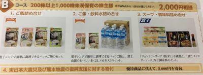 日本たばこ産業の株主優待 200株以上保有者選択肢