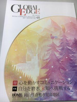 電源開発 グローバルエッジ Vol.48