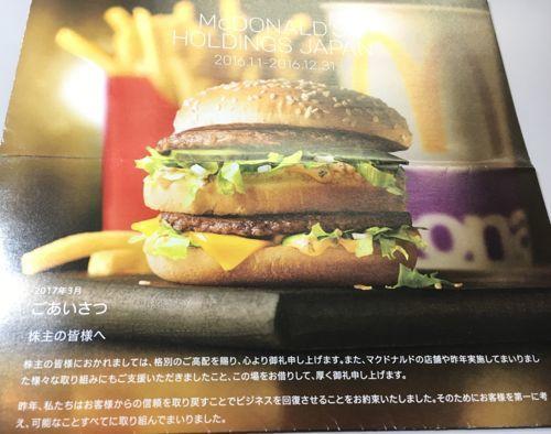 日本マクドナルド 2016年12月株主通信