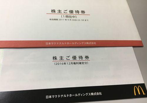 日本マクドナルド 2016年12月権利確定分株主優待券