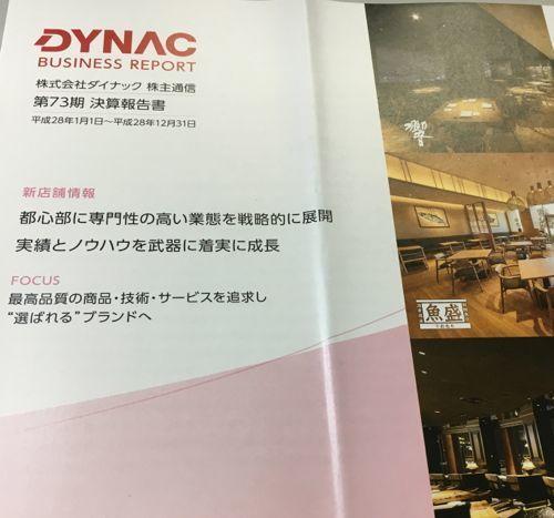 ダイナック 第73期決算報告書