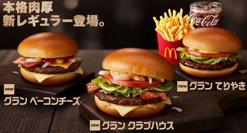 日本マクドナルド マックグランシリーズが登場です