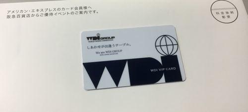 アメックス・プラチナ・カードから封筒をいただきました
