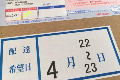 日本たばこ産業 株主優待が届きました