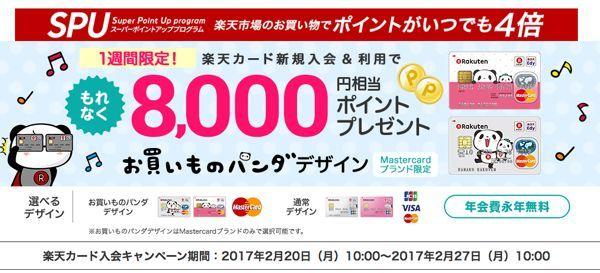 楽天カード 8千ポイントキャンペーン