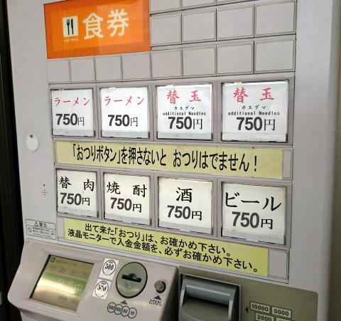 元祖長浜屋食券自動販売機