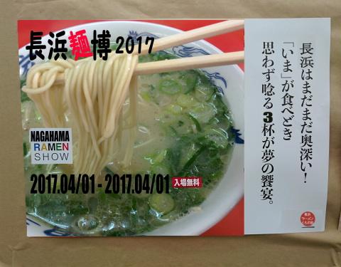 長浜麺博2017ぽすたー
