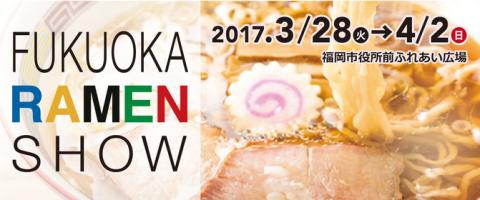 福岡ラーメンショー2017