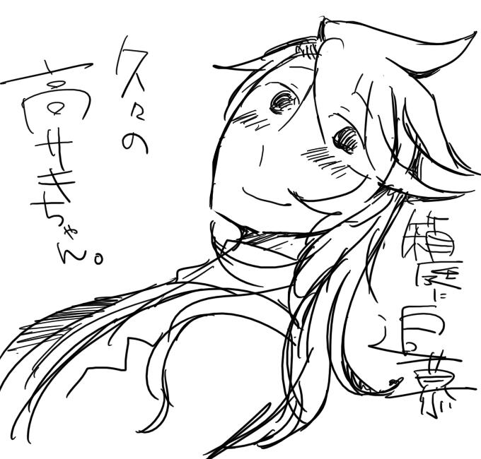高サキちゃん