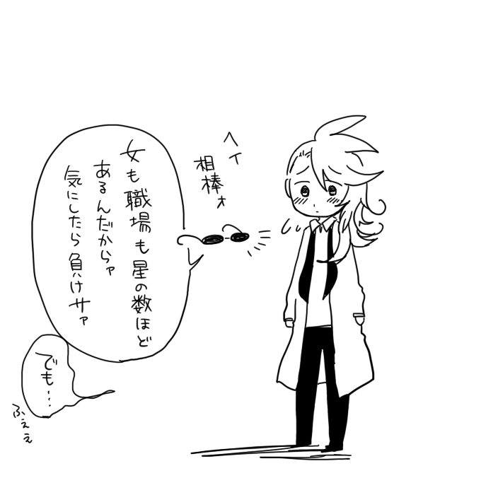 高崎ふえぇ