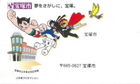 宝塚市名刺
