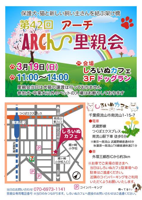 ARCh-satooyakai-42-1.jpg