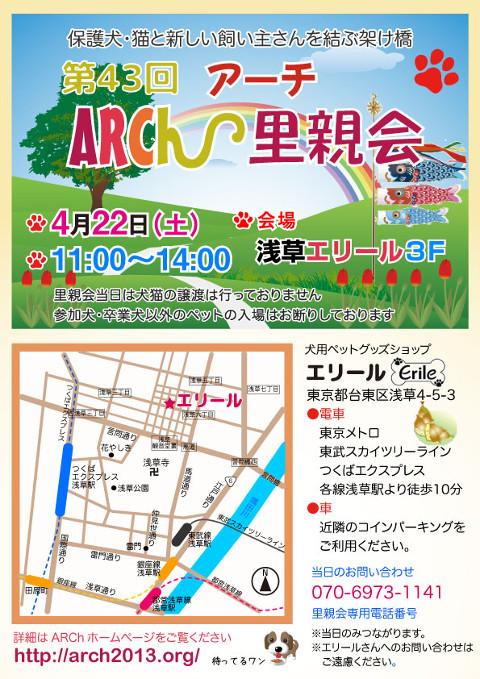 ARCh-satooyakai-43-1.jpg
