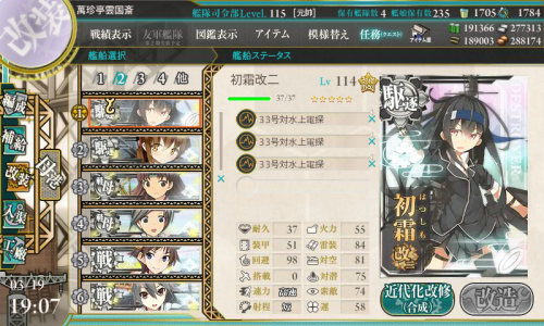 KanColle-170319-19073816.png