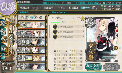 KanColle-170319-19074073.png