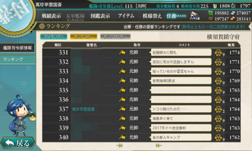 KanColle-170422-19044210.png