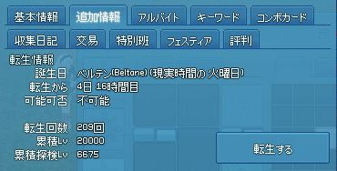 mabinogi_2017_03_04_001.jpg