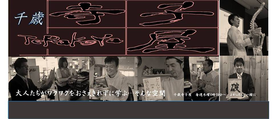 千歳寺子屋 FBページ