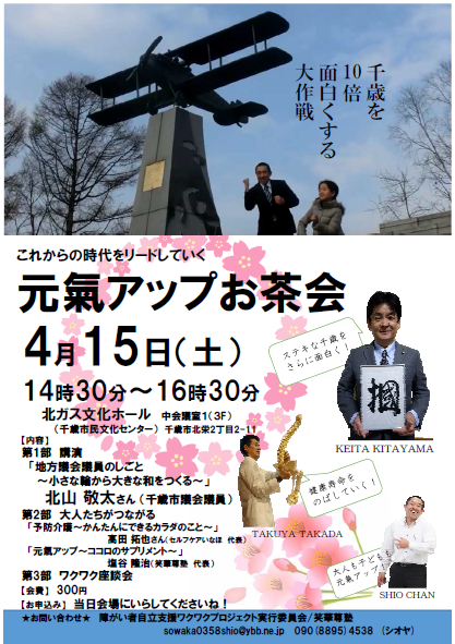 4月15日お茶会チラシ画像
