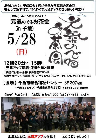 千歳元気の出るお茶会(5月28日)