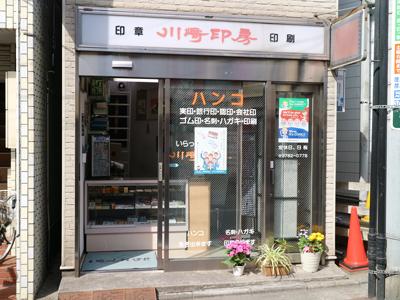 旗の台の印鑑・はんこ店【川崎印房】店舗外観
