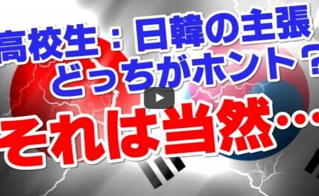 【動画】韓国人高校生「日韓の主張の違い…もしかして私たちは根拠もない歴史教育を受けているのではないでしょうか?」 [嫌韓ちゃんねる ~日本の未来のために~ 記事No14943