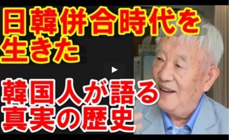 【動画】韓国の真の歴史を知る生き証人-日本統治時代の韓国を生きた韓国人名誉大学教授が語る歴史の真実 [嫌韓ちゃんねる ~日本の未来のために~ 記事No14948