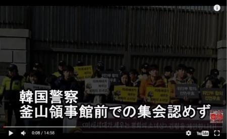 【韓国残念】今さらウィーン条約に従い始める芝居! 結果、市民団体と韓国政府が激突必至か!!努力してるとのアピールなのか… [嫌韓ちゃんねる ~日本の未来のために~ 記事No14989