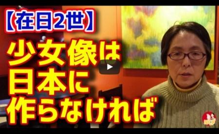 【在日2世】「少女像は日本に作らなければ」「慰安婦被害者の心を踏みにじる韓日友好は望まない」 [嫌韓ちゃんねる ~日本の未来のために~ 記事No15043