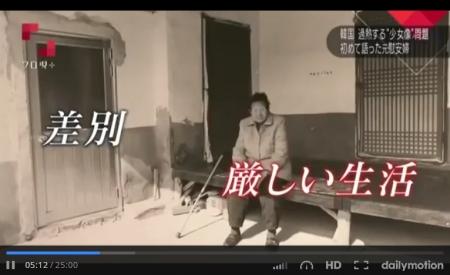 """在日韓国人をブチギレさせたNHKの「""""少女像""""問題 初めて語った元慰安婦たち」の実態とは? [嫌韓ちゃんねる ~日本の未来のために~ 記事No15102"""