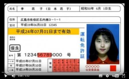 """【動画】""""通称名消滅""""で『職場で窮地に陥る在日韓国人』が予想以上に急増。生活の各所で通称名に依存していた模様 [嫌韓ちゃんねる ~日本の未来のために~ 記事No15145"""