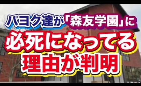 【動画】パヨク達が「森友学園」に必死になってる理由が判明w [嫌韓ちゃんねる ~日本の未来のために~ 記事No15155