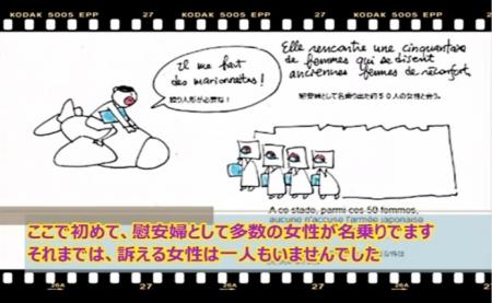 【動画】フランスの方が描いた慰安婦の真実[嫌韓ちゃんねる ~日本の未来のために~ 記事No15225
