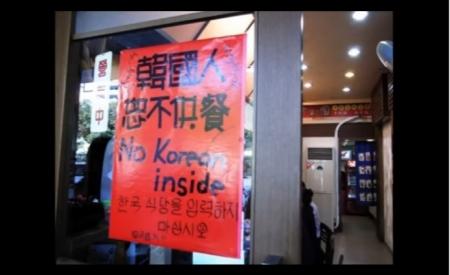 【動画】中国のレストラン「韓国人出入り禁止!」日本の嫌韓以上?中国人の本気の反韓行為に韓国側も打つ手なし [嫌韓ちゃんねる ~日本の未来のために~ 記事No15313