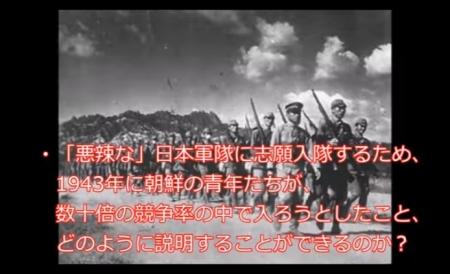 【動画】日本統治時代「日本軍に志願入隊するため、朝鮮の青年たちが数十倍の競争率を勝ち抜こうとしたことは、どう説明できるのか?」 [嫌韓ちゃんねる ~日本の未来のために~ 記事No15324