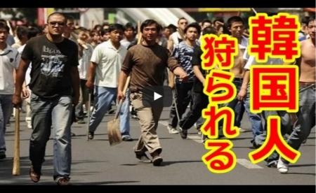 【動画】世界で広がる韓国人狩り!アメリカで韓国人が鉄パイプで集団リンチされる事態にw 「追放したい民族1位、入店拒否、結婚禁止・・」 [嫌韓ちゃんねる ~日本の未来のために~ 記事No15341