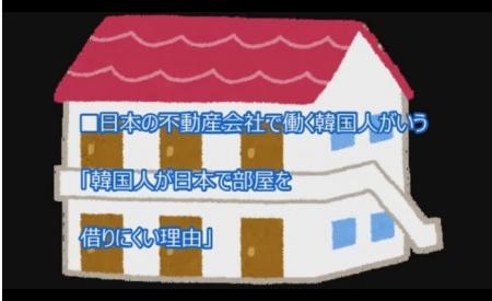 【動画】日本中の不動産、続々と韓国人の入居拒否を表明!韓流マナーが悪すぎて部屋を借