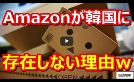 【動画】韓国にAmazon アマゾン が存在しない真相がヤバすぎる!「日本じゃ絶対ありえない・・」 [嫌韓ちゃんねる ~日本の未来のために~ 記事No15425