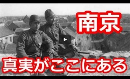 【動画】メディアが報道できない真実の歴史!南京で感謝された日本人 これが日本兵の本当の姿だ! [嫌韓ちゃんねる ~日本の未来のために~ 記事No15436