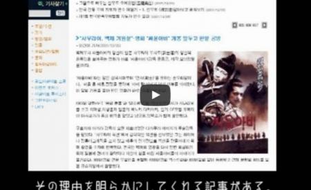 【動画】なぜ韓国人は日本人になりたがるのか2 サムライの起源は韓国のサウラビである [嫌韓ちゃんねる ~日本の未来のために~ 記事No15457