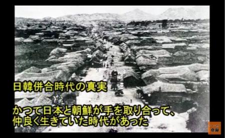 【動画】韓国の反応 日韓併合時代の実体験を語った真実 手を取り合って生きた時代が存在した [嫌韓ちゃんねる ~日本の未来のために~ 記事No15488