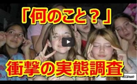 【動画】「何のこと?」法務省の発表する日本の外国人差別の驚くべき実態調査に外国人が大論争!「良い人多すぎでしょ。」 [嫌韓ちゃんねる ~日本の未来のために~ 記事No15515