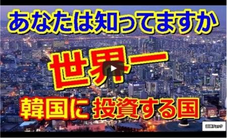 【動画】韓国人「世界で一番韓国に投資する国とは?なんとアメリカではなく○○・・ [嫌韓ちゃんねる ~日本の未来のために~ 記事No15535