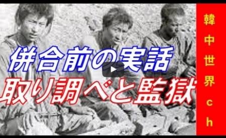 【動画】さらに残忍な取り調べと監獄 外国人が見た韓国併合前の朝鮮原始生活 [嫌韓ちゃんねる ~日本の未来のために~ 記事No15545