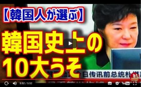 【笑韓ランキング】韓国人が選ぶ「韓国史上の10大うそ」 [嫌韓ちゃんねる ~日本の未来のために~ 記事No15551