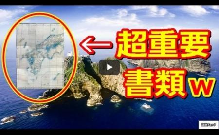 【動画】竹島が韓国領土の証拠と証明される日本の超重要資料が、韓国外交部に保管されていた!と、アホな主張を掲げ発狂する韓国ww [嫌韓ちゃんねる ~日本の未来のために~ 記事No15600