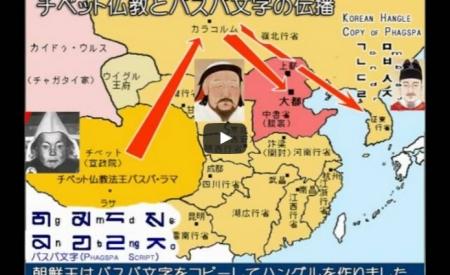 【動画】ハングル文字も捏造だった!ハングル解説古書も偽作の可能性 [嫌韓ちゃんねる ~日本の未来のために~ 記事No15602