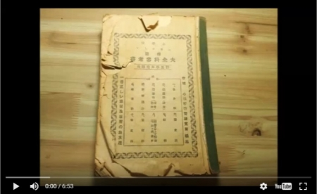 【動画】韓国のネット掲示板で日本統治時代の参考書に衝撃を受ける韓国人 改 [嫌韓ちゃんねる ~日本の未来のために~ 記事No15620